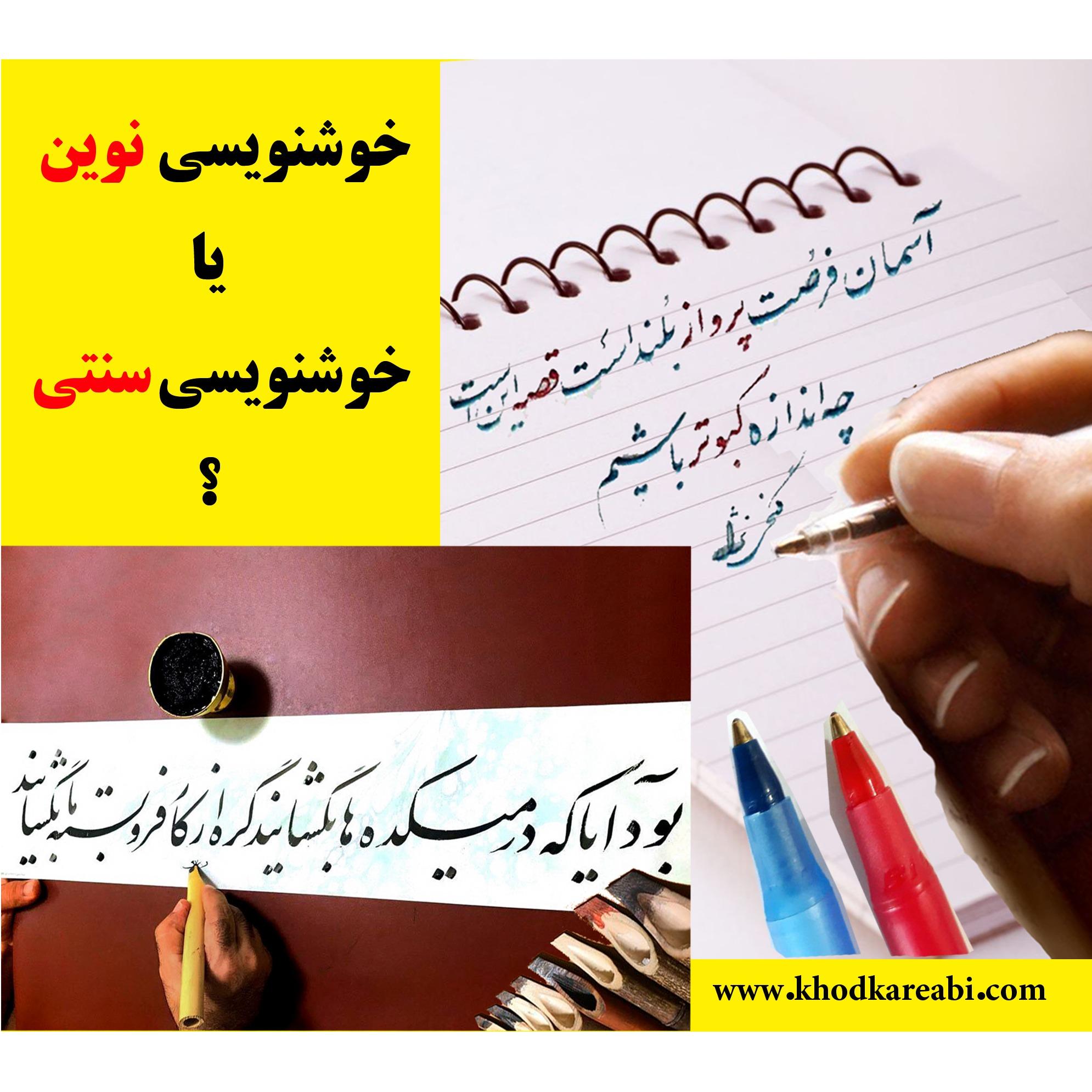 خوشنویسی نوین یا خوشنویسی سنتی؟
