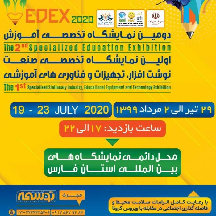 حضور خودکار آبی در دومین نمایشگاه بین المللی آموزش شیراز