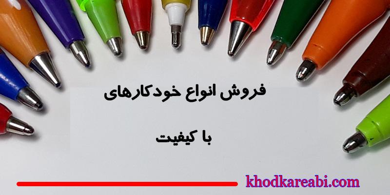 خودکار با کیفیت مناسب خوشنویسی