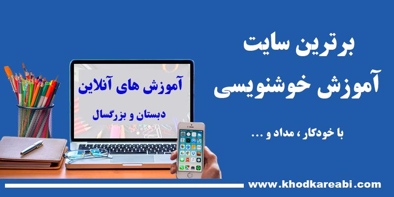 قویترین آموزش خوشنویسی آنلاین در ایران