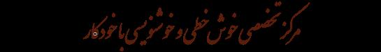 مرکز تخصصی خوشنویسی هنر خودکارآبی