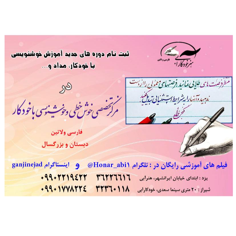 ثبت نام دوره خوشنویسی فارسی و لاتین