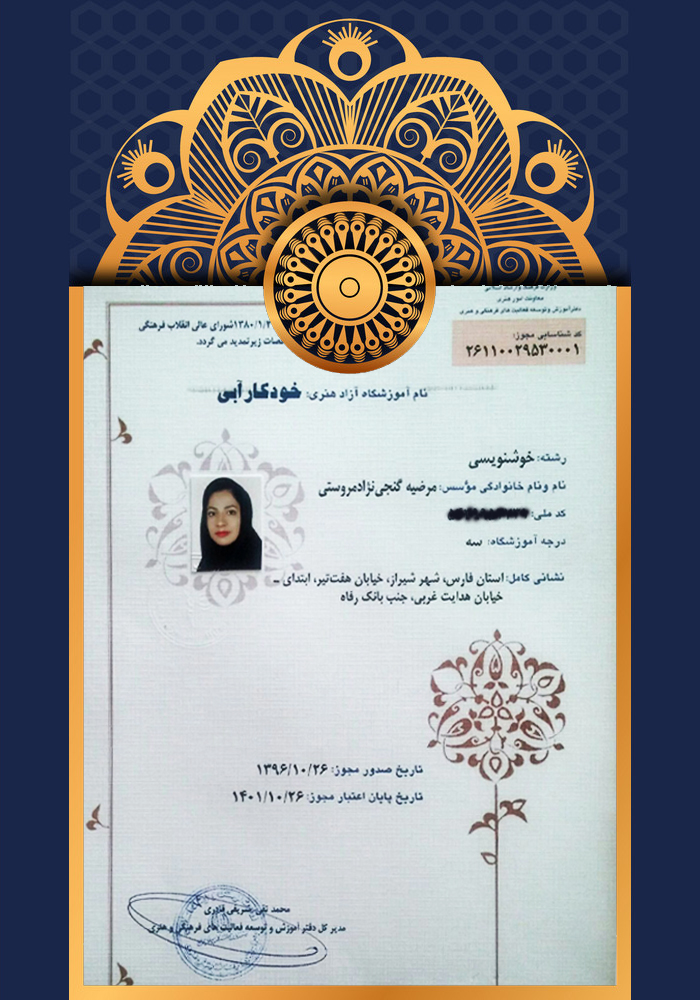 مجوز5 ساله فعالیت آموزشگاه  هنر خودکار آبی شیراز