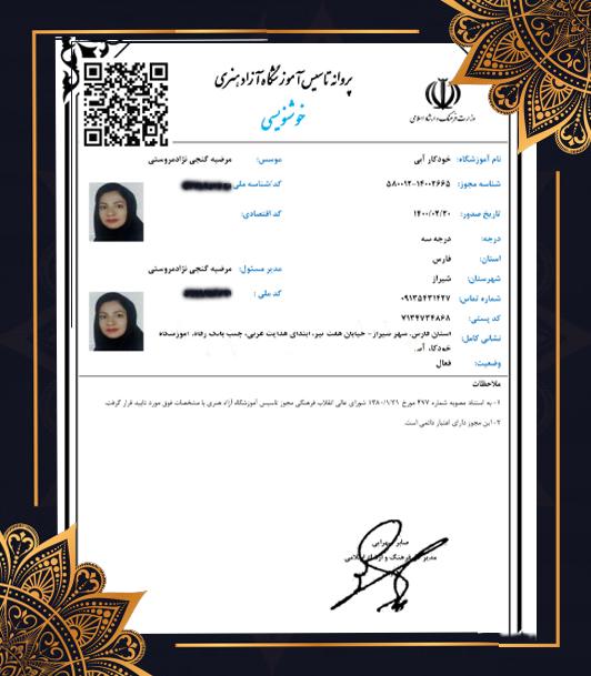 مجوز مادام العمر آموزشگاه هنر خودکار آبی شیراز