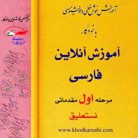 آموزش آنلاین خوشنویسی فارسی مرحله اول