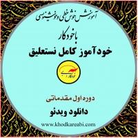 خوآموز کامل خوش خطی فارسی  با خودکار