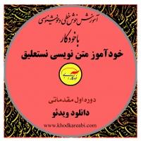 خودآموز سوم  خوش خطی فارسی  با خودکار