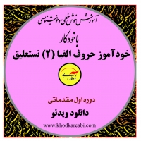 خودآموز دوم خوش خطی فارسی با خودکار