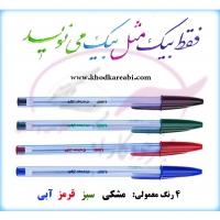 خودکار بیک 4 رنگ معمولی 1.2 میل